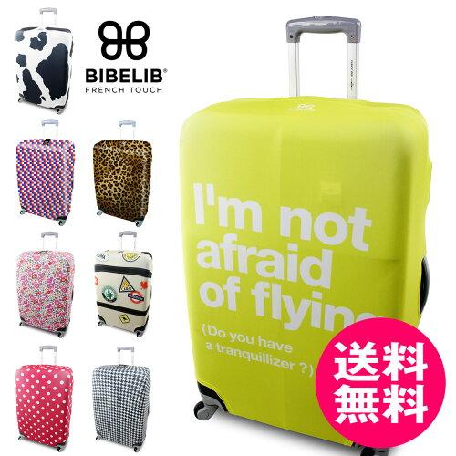 BIBELIB ビブリブ びぶりぶ スーツケース キャリーケース キャリーバッグ カバー スーツケース用ジ...
