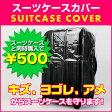 スーツケース キャリーケース キャリーバッグ カバー スーツケース一点につき一点限り 同梱専用商品 SS サイズ S サイズ M サイズ L サイズ LL サイズ 3L サイズ COVER 旅行かばん用※スーツケースは付属しません