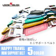 スーツケース キャリーケース キャリーバッグ 旅行用品 ベルト ミニサポートベルト バンド カラフル スーツケースベルト 用ベルト メール便可 レジェンドウォーカー 9071