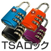 TSAロック 南京錠 TSAロック 9602