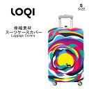 LOQIスーツケース キャリーケース キャリーバッグカバー Sサイズ スーツケース キャリーケース キャリーバッグ用ジャケット ※スーツケースは付属しません LOQI-COVER-3-S