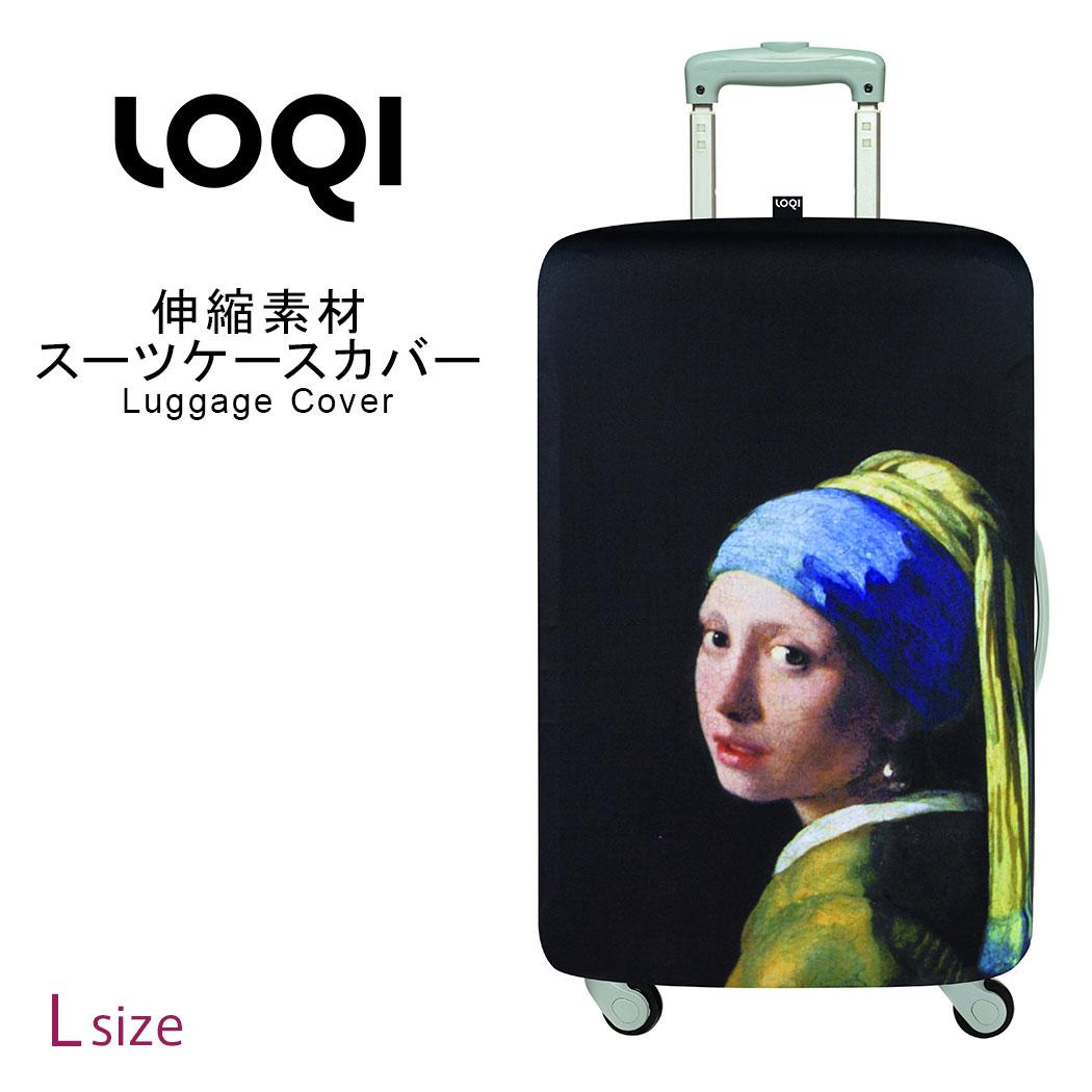 バッグ用アクセサリー, スーツケースカバー  L LOQI LOQI-COVER-Q2-L