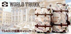 おしゃれなワールドトランクスーツケース