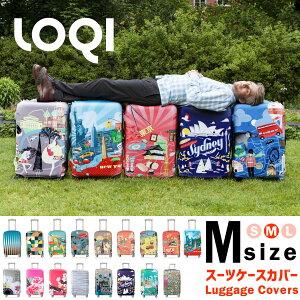 LOQIスーツケースカバー