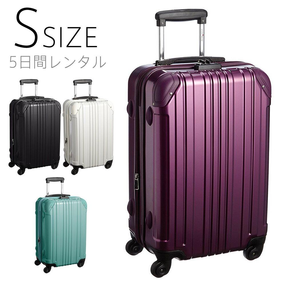 【レンタル】 スーツケース Sサイズ 旅行用品 5日間プラン (LEGEND WALKER:レジェンドウォーカー)Sサイズ 55cm ファスナー(5022-55) 【fy16REN07】