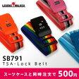 スーツケース キャリーケース キャリーバッグと同時購入特価 ストライプ スーツケースベルト TSAロックベルトTSAロック 便利なダイヤルロック式 ベルトカラフルな4色 SB791