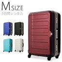 【レンタル】 スーツケース Mサイズ 旅行用品 5日間プラン...