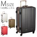 【レンタル】 スーツケース Mサイズ 旅行用品 14日間プラ...