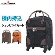 ショッピングキャリー ショッピング キャリー キャリーバッグ レジェンドウォーカー キャスター ソフトキャリー スーツケース