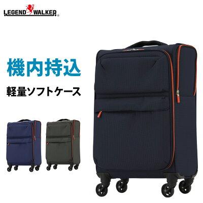 レジェンドウォーカーの機内持ち込み可スーツケース