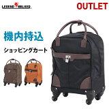 【未使用 難アリ商品】【キズ・ヨゴレ・有り】 多少不具合あるソフトキャリー SSサイズ スーツケース 鞄 カバン【E-4042-37】
