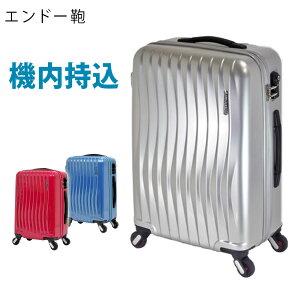 【メーカー取り寄せ後発送】スーツケース キャリーケース キャリーバッグ 旅行用品 超静音 日本メーカーエンドー鞄製 1〜3日 機内持ち込み対応 FREQUENTER wave 4輪ファスナー型47cM キャリーケ