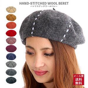 ハンドステッチウールベレー帽14色バスクベレー人気LADYSレディースサイズ調節選べるカラー送料無料