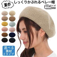 春夏のベレー帽サイズ調節選べる6カラー送料無料