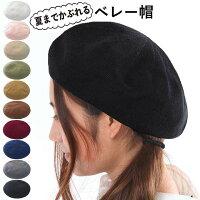 春夏の涼しくかぶれるベレー帽!選べる11カラー送料無料