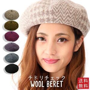 千鳥×ヘリンボーンチェックのウールベレー帽6色ベレー人気LADYSレディースサイズ調節選べるカラー送料無料