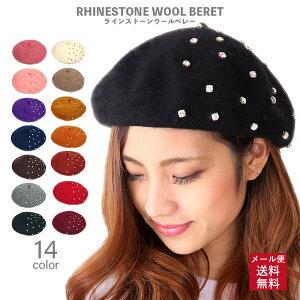 ラインストーンベレー帽14色バスクベレー人気LADYSレディースサイズ調節選べるカラー送料無料