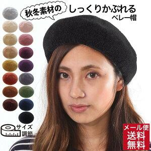 秋冬素材冬までかぶれるベレー帽!選べる15カラー送料無料