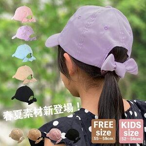 帽子 キャップ キッズ 女の子 子供帽子 キッズ帽子 ジュニア こども 夏 春夏 春 冬 秋冬 秋 コーデュロイ コーデュロイキャップ リボンキャップ バックリボンキャップ 女子 子供 小学生 ママ お揃い レディース 後ろリボン 送料無料