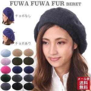 アンゴラタッチふんわりベレー帽