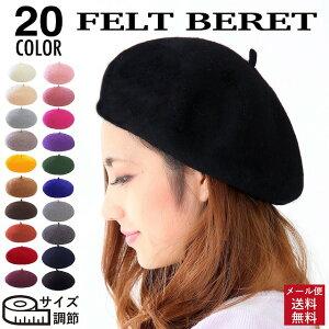 ベレー帽20色バスクベレー人気LADYSレディースサイズ調節選べるカラー送料無料