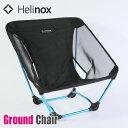 Helinox ヘリノックス グランドチェア