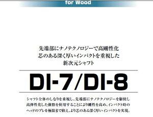グラファイトデザインツアーADDI−7ウッド用シャフト/GraphiteDesignTourADDI-7shaftforwoods
