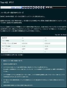グラファイトデザインツアーADシャフト/GraphiteDesignTourADPT-7shaft