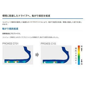 2本セット!トーヨープロクセスC1S215/55R1798WTOYOPROXESC1S取寄商品/代引不可