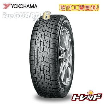 【取付工賃無料!】ヨコハマ(YOKOHAMA) ICE GUARD IG60A 265/40R19 アイスガード IG60A 取寄商品/代引不可