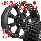 JKラングラー タイヤ・ホイールセット バリスティック モラクス + BFグッドリッチ マッドテレーン 265/70R17 ホイールナット付!お得な5本セット!