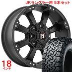 JKラングラー タイヤ・ホイールセット バリスティック モラクス + BFグッドリッチ オールテレーン 255/70R18 ホイールナット付!お得な5本セット!