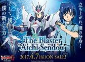 """カードファイト!! ヴァンガードGレジェンドデッキ第3弾The Blaster""""Aichi Sendou""""【新品】"""