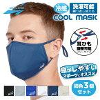 同色3枚セット 爽快マスク 洗える スポーツ 耳ひも調整可能 フリーサイズ U.Vカット 吸汗 速乾 伸縮 冷感 日焼け 紫外線対策 ALL COOL AC-MASK002F 全4カラー