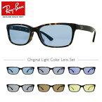 レイバン サングラス オリジナルレンズカラー ライトカラー フルフィット(アジアンフィット) Ray-Ban RX5296D (RB5296D) 2012 55サイズ メンズ レディース ギフト