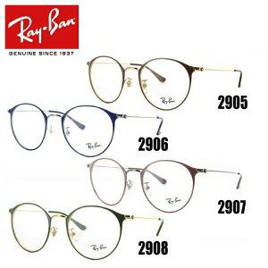 レイバン メガネフレーム おしゃれ老眼鏡 PC眼鏡 スマホめがね 伊達メガネ リーディンググラス 眼精疲労 Ray-Ban 眼鏡 RX6378F 2905/2906/2907/2908 51 (RB6378F) アジアンフィット メンズ レディース アイウェア 【国内正規品】