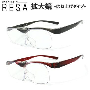 メガネタイプ拡大鏡 ルーペ眼鏡 跳ね上げタイプ メガネの上からも掛けられる 拡大率1.6倍 虫眼鏡 ブルーライトカット 紫外線カット UVカット ハンドメイド 裁縫 読書 新聞 プラモデル スマホ スマートフォン おしゃれ 男女兼用 プレゼント ギフト RESA レサ FSL-01 全2カラー