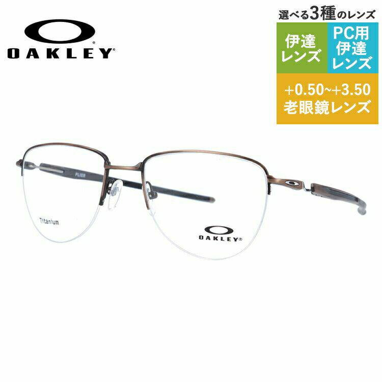 眼鏡・サングラス, 眼鏡  OAKLEY PC PLIER OX5142-0352 52