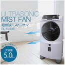 【ULTRASONIC】超音波ミストファンRL-1003M扇風機冷風扇冷風機【送料無料】