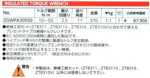 【KTC】絶縁トルクレンチZGWPA30550