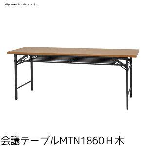 【アイリスオーヤマ】会議テーブル≪MT-1860H≫