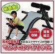 【アルインコ】 マルチコンパクトジム EXG042 ☆トレーニングマシン☆
