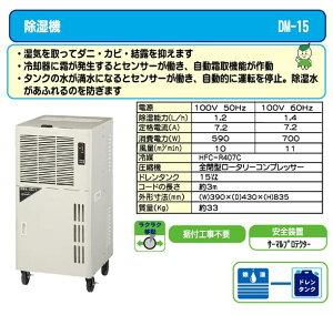 【ナカトミ】業務用除湿機DM-15【送料無料】【代引不可】