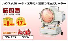【ナカトミ】 赤外線 ヒーター ぬく助 60Hz SH-176 直送品