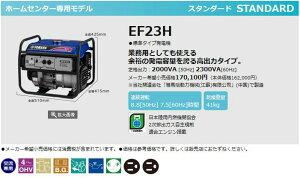 【ヤマハ】YAMAHAスタンダード発電機60HzEF-23H