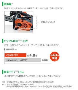 【日立工機】エンジンチェーンソートップハンドル350CS33EDTP(35)