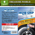 Woodland(ウッドランド)スノーグリップ【タイヤグリップ】【スプレー式タイヤチェーン】【スタッドレスタイヤ】【スノータイヤ】【アイスバーン】05P26Mar16