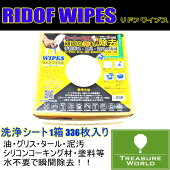RIDOFWIPES(リドフワイプス)1箱[336枚入り]【万能洗浄シート】05P26Mar16