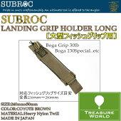 SUBROC(サブロック)ランディンググリップホルダーロングタイプコヨーテブラウンP27Mar15
