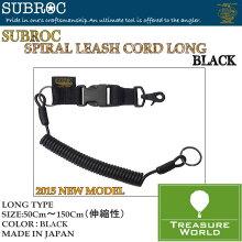 SUBROC(サブロック)スパイラルリーシュコードロング/ブラック